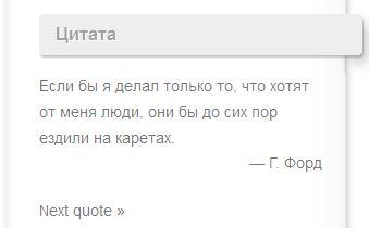 цитата wp