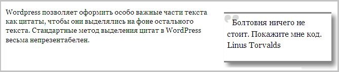 citaty-v-wordpress-s-plaginom