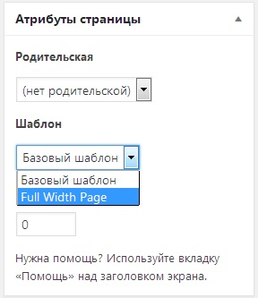 добавит шаблон страницы wordpress