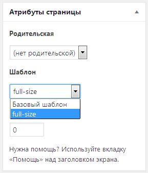 добавляем шаблон страницы