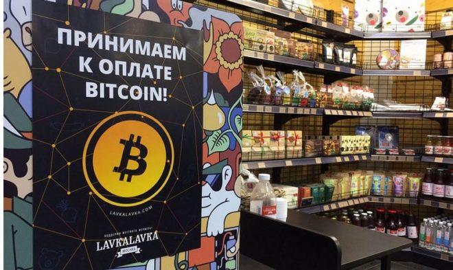 Фермерский кооператив LavkaLavka принимает к оплате Bitcoin